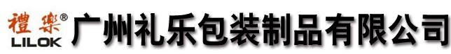 广州礼乐包装制品有限公司